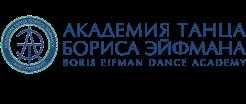 Открыта запись на экзамены в Санкт-Петербургскую Академию танца Бориса Эйфмана